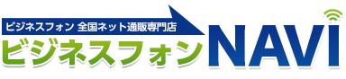 ビジネスフォンネット通販専門店:ビジネスフォンNAVI