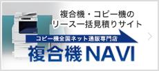 複合機NAVI