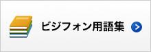 ビジフォン用語集